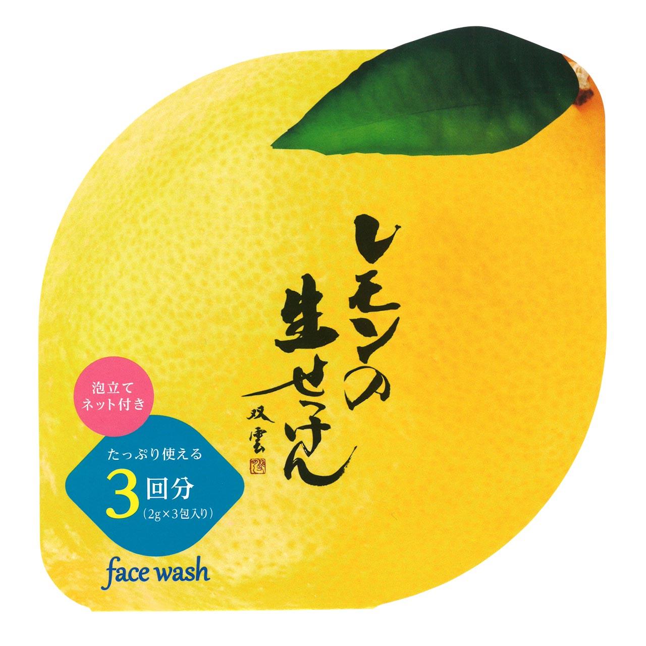 ■NEW■美香柑〜レモンの生せっけん(泡立てネット付)