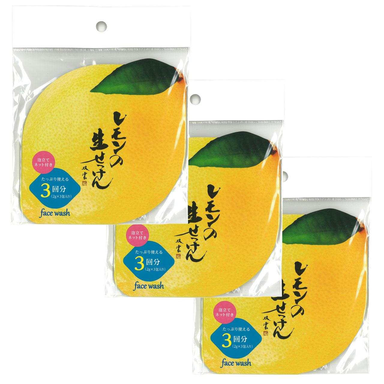 ■NEW■美香柑〜レモンの生せっけん3個セット(泡立てネット付)