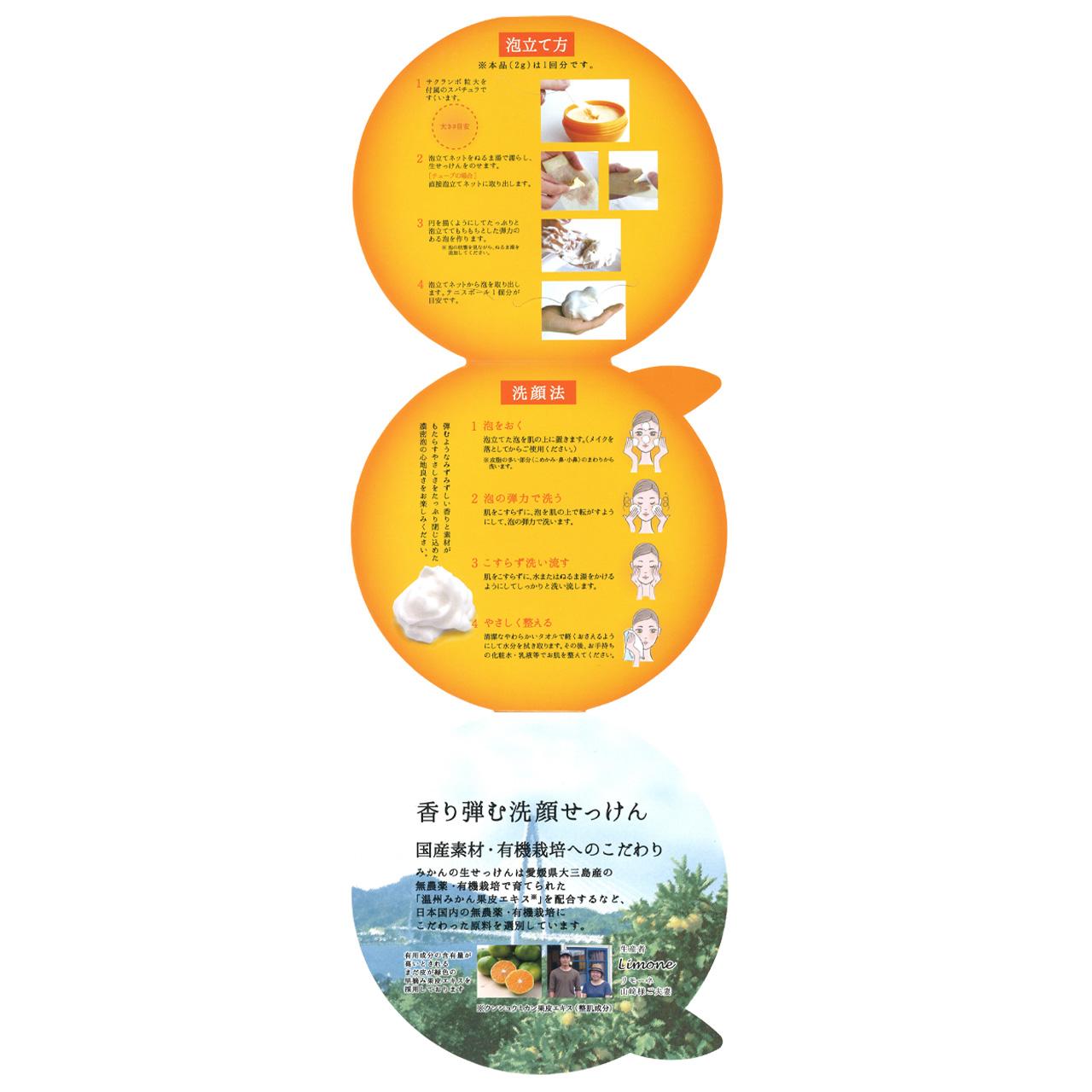 ■NEW■美香柑〜みかんの生せっけん3個セット(泡立てネット付)