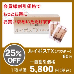 丹羽SODルイボスTX パウダー60包 一般割引価格