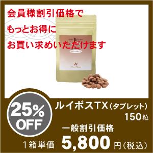 丹羽SODルイボスTX タブレット150粒 一般割引価格