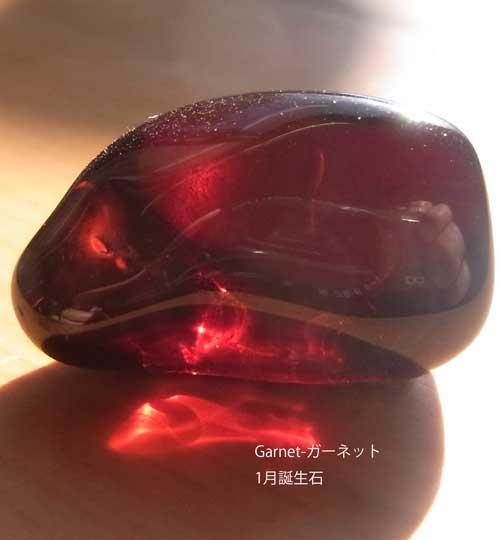 ガーネット原石 超貴重品 〔5375〕