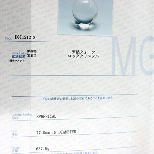 天然水晶玉AAA  ロッククリスタル 77mm(2.54寸) 637.9g 木製台座 桐箱つき 最高級天然水晶 宝石鑑別書付き〔4148〕