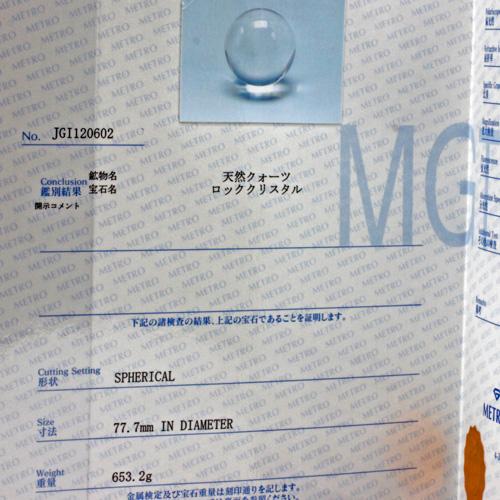 天然水晶玉AAA クリスタル 77.7mm(2.56寸) 653.2g 木製台座・桐箱付き 最高級透明水晶 宝石鑑別書付き〔3533〕