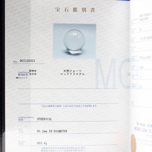 天然水晶玉 AAA  ロッククリスタル  86.2mm(2.84寸) 893.4g 木製台座・桐箱付き 最高級天然水晶 宝石鑑別書付き 〔4139〕