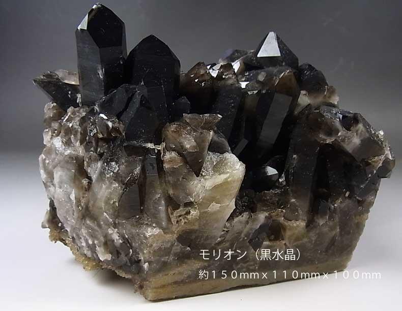 黒水晶(モリオン)  2000g  〔5371〕