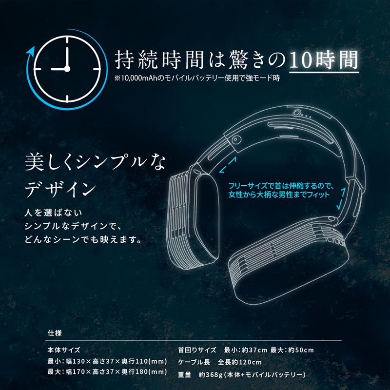ネッククーラーEVO大容量バッテリーセット【TK-MEMU3-BKS】