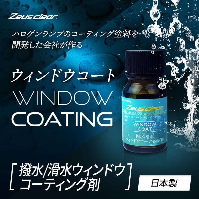 【超撥水】フロントガラス 撥水 ウィンドウコート 1年耐久 ガラスコーティング 窓 ガラス 雨天でもクリアな視界