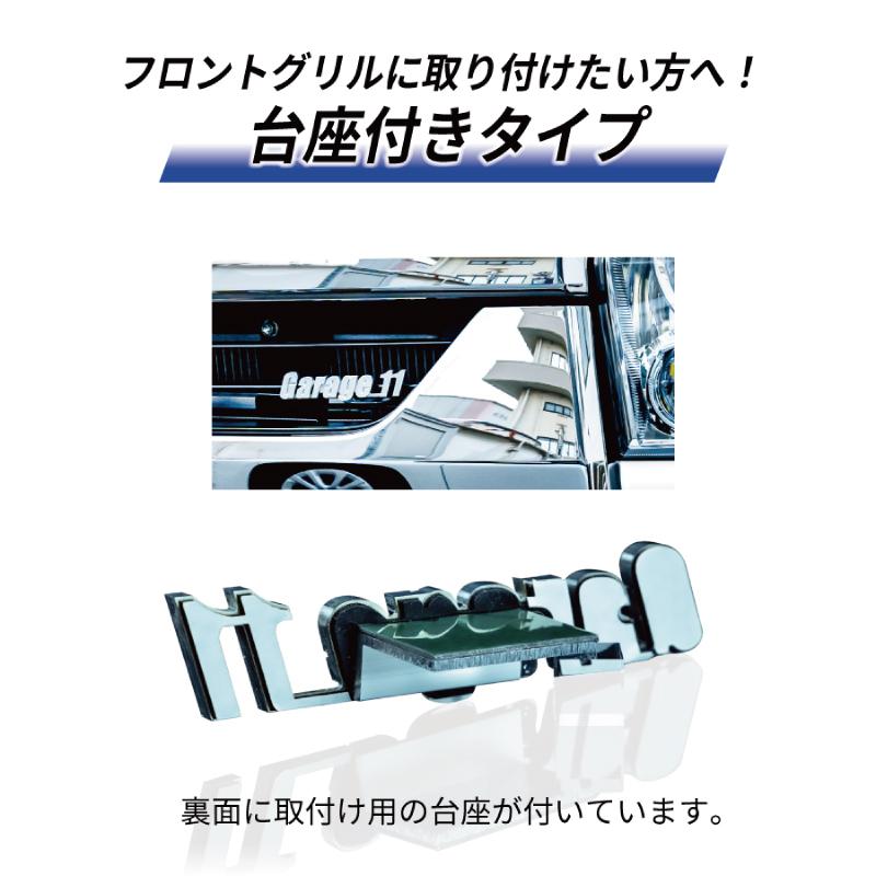 【Garage11】 アルミ削り出し エンブレム コラボ商品 Sサイズ