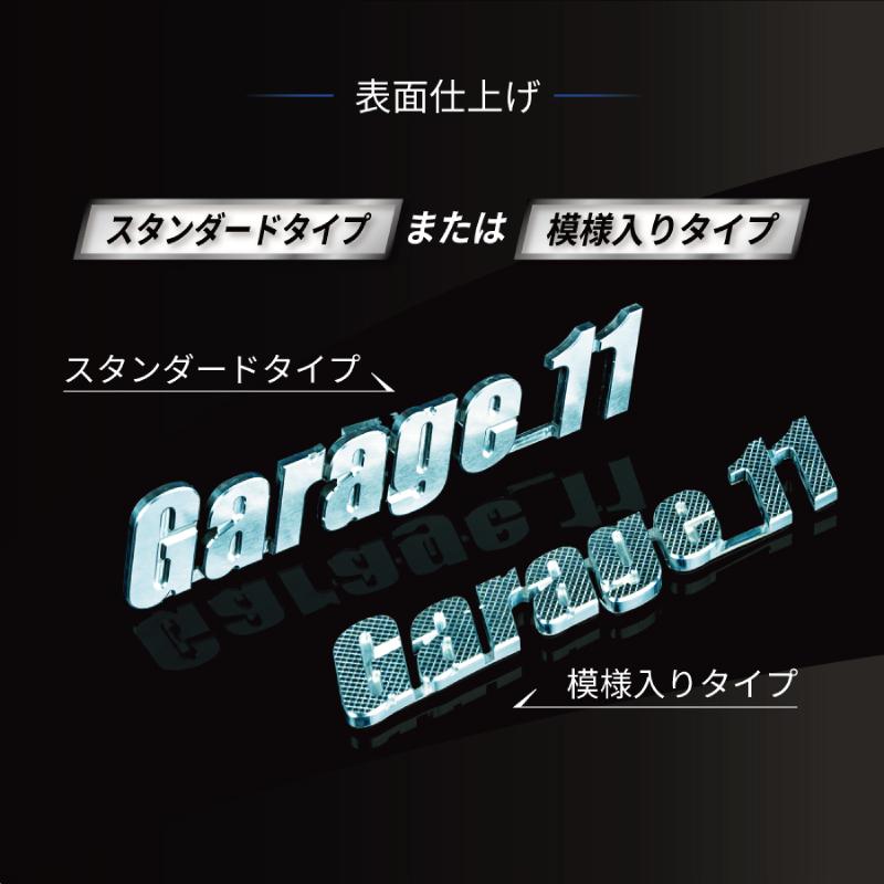 【Garage11】 アルミ削り出し エンブレム コラボ商品