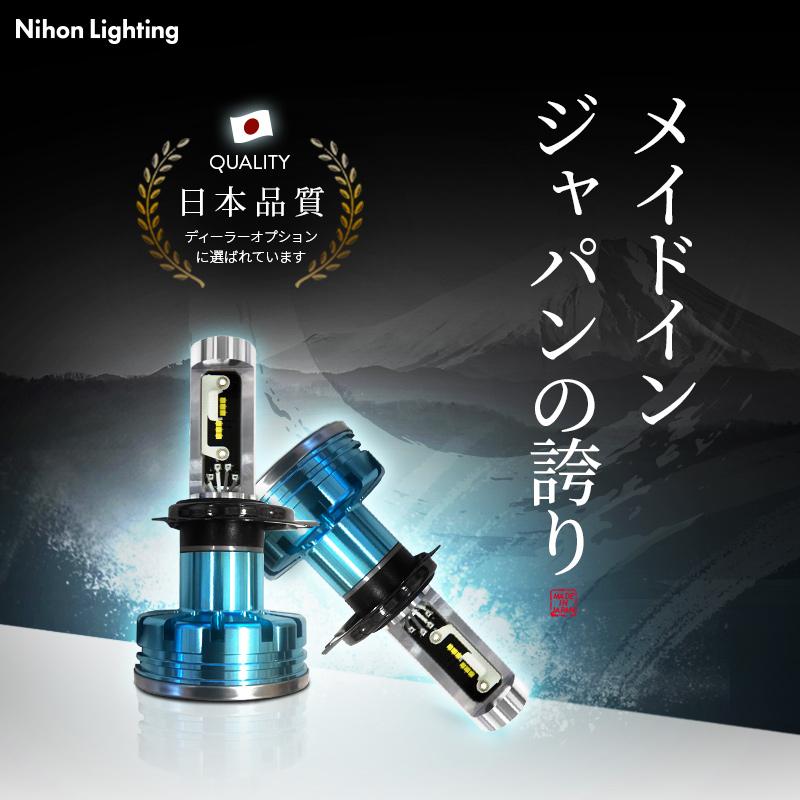 H4 標準モデル LEDヘッドライト かんたん取付交換 4500/5000lm(ルーメン)6000K/6500K 車検対応 2個セット 日本ライティング【WD004】