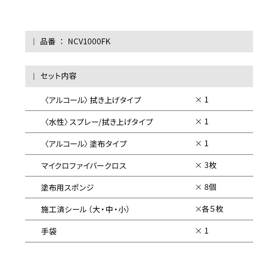 【3点セット】抗ウイルス/抗菌機能性コーティング剤 【NCV1000FK】