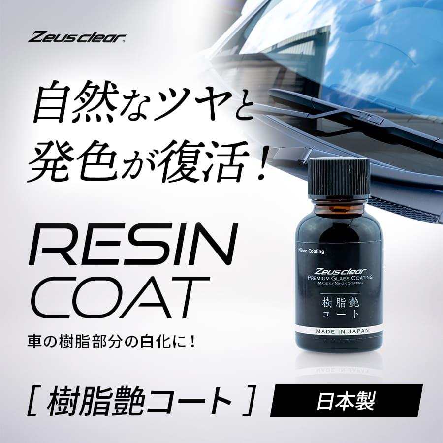 【樹脂艶コート】 色落ちした樹脂(ピラー、カウルカバー、ステップなど)部分の発色を復活