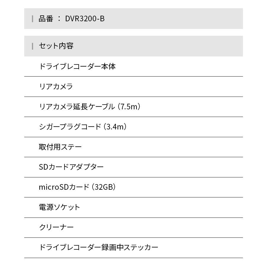 コンパクト ドライブレコーダー フロント/リア 前後セット【DVR3200-B】