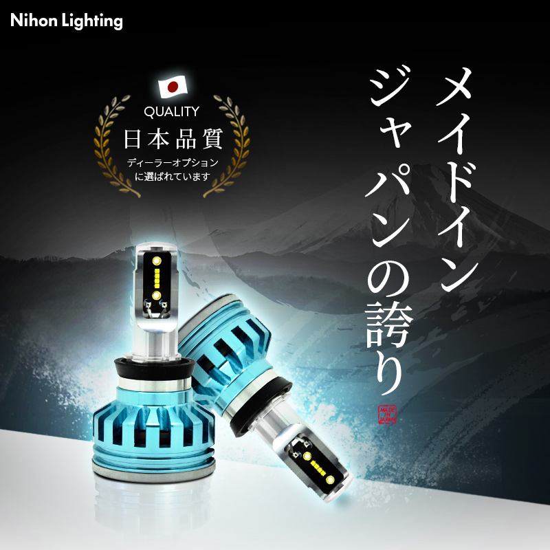 H8/H9/H11/H16 標準モデル LEDヘッドライト/フォグランプ