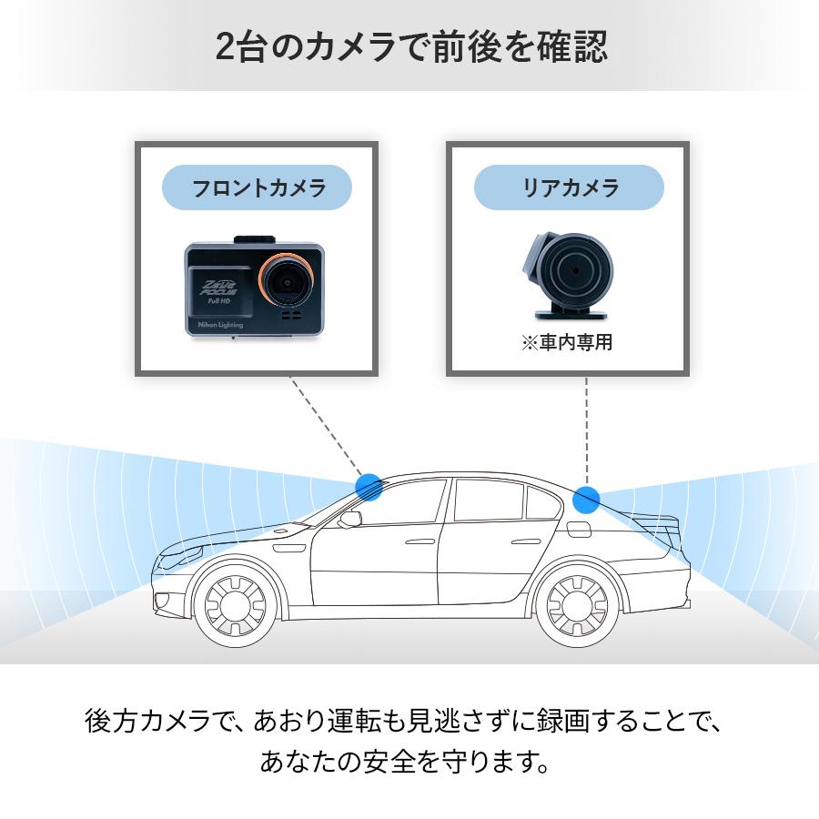 ドライブレコーダー フロント/リア 前後セット かんたん取付交換【NLDR003】