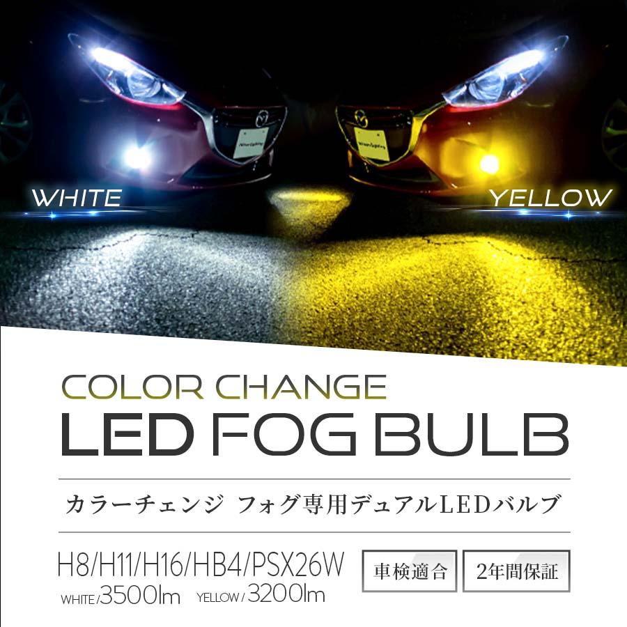 2色切り替えLEDフォグランプ H8/H11/H16/HB4/PSX26W 左右セット【DUF00】