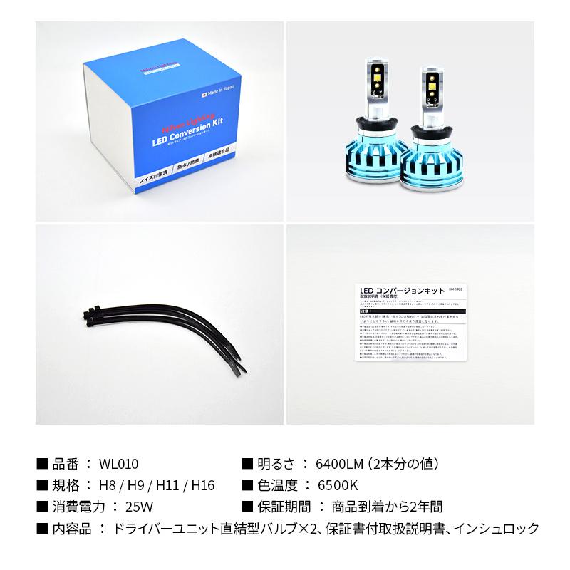 H8/H9/H11/H16 LEDヘッドライト/フォグランプ ハイスペックモデル かんたん取付交換 6400lm(ルーメン)6500K 車検対応 2個セット【WL010】