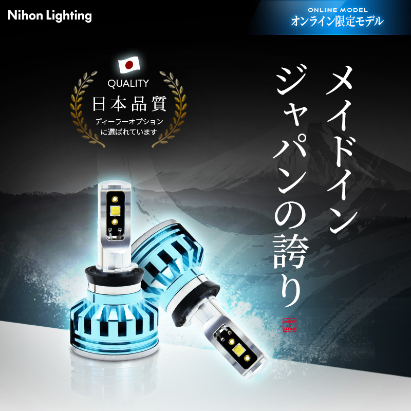 H8/H9/H11/H16 ハイスペックモデル LEDヘッドライト
