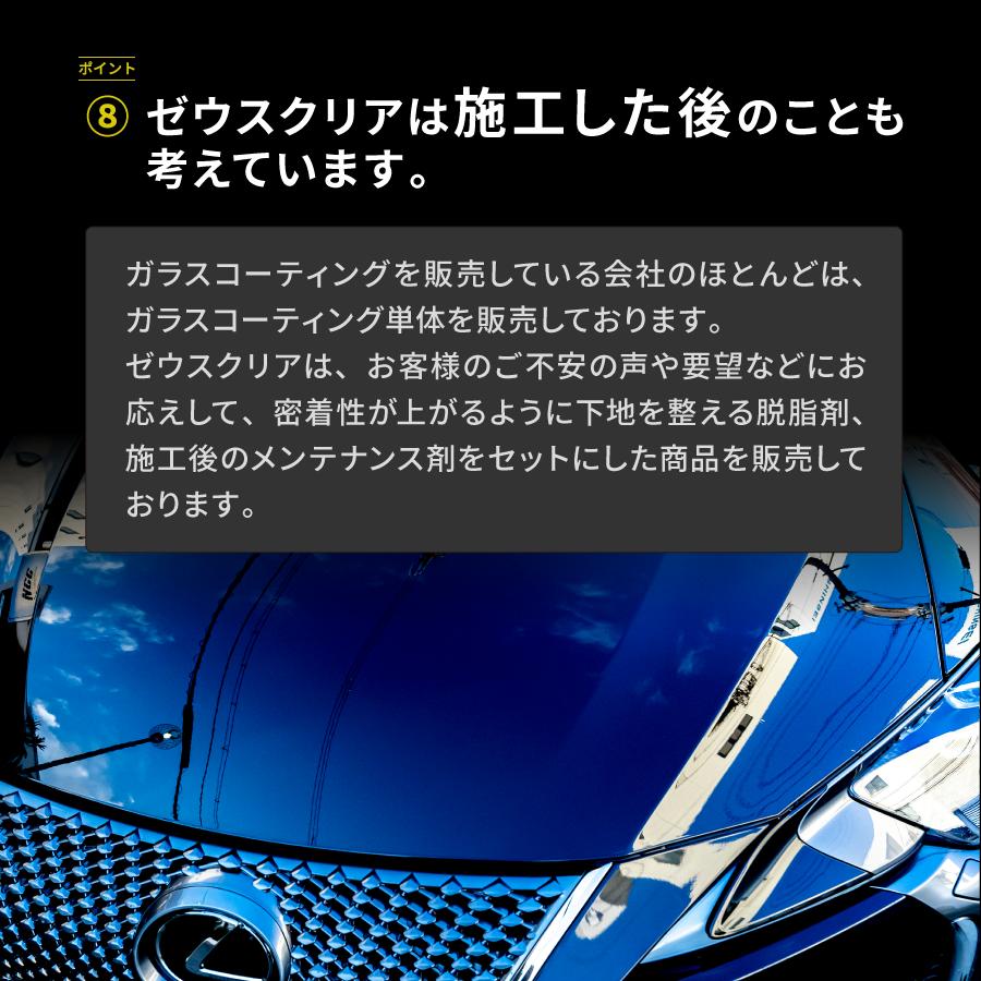 【コンプリートキット】ガラスコーティング(ゼウスクリア) ボディ用 3年間ノーワックス 【NGC-FK】