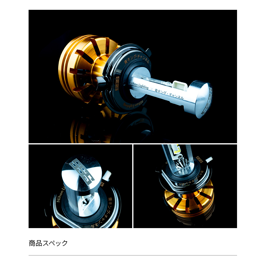 【コラボ商品】青キング仕様の LEDヘッドライト・LEDフォグランプが遂に完成!車検対応 2個セット