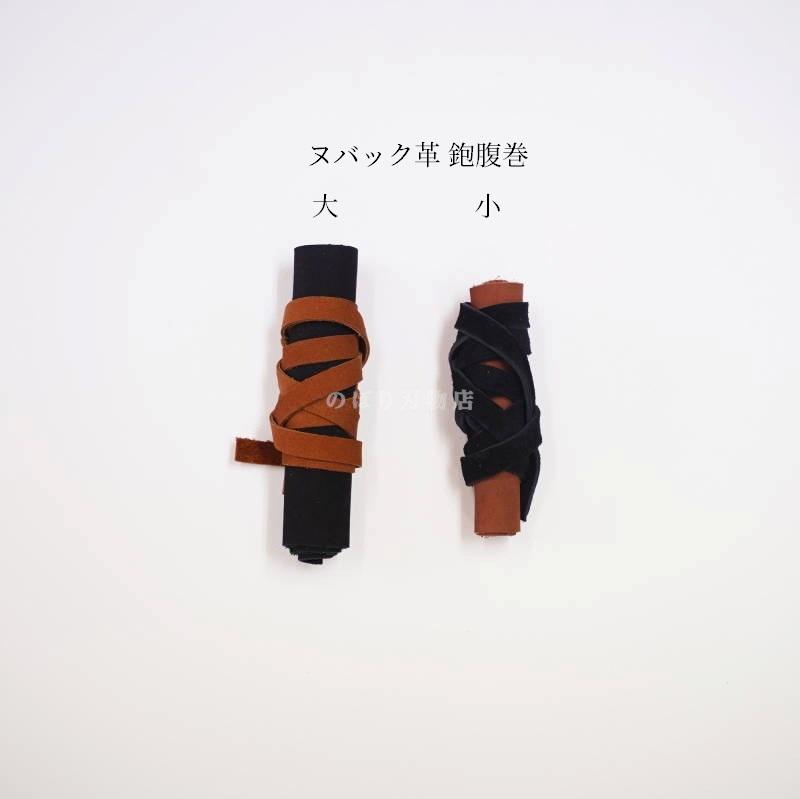 ヌバック革 鉋腹巻