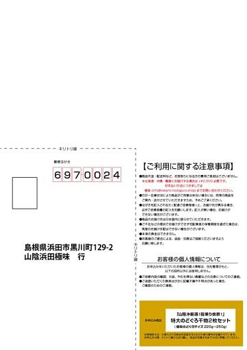 目録ギフト【のどぐろ 干物 (220g〜250g) 2枚・送料無料】