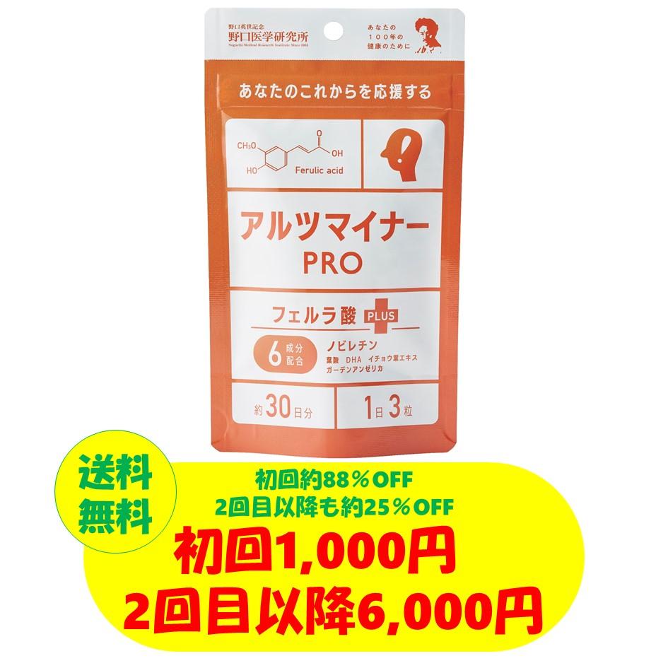 【定期購入】アルツマイナーPRO(送料無料)