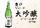 M310 大吟醸 磨き4割 1800ml
