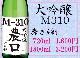 M310 大吟醸 磨き4割 720ml