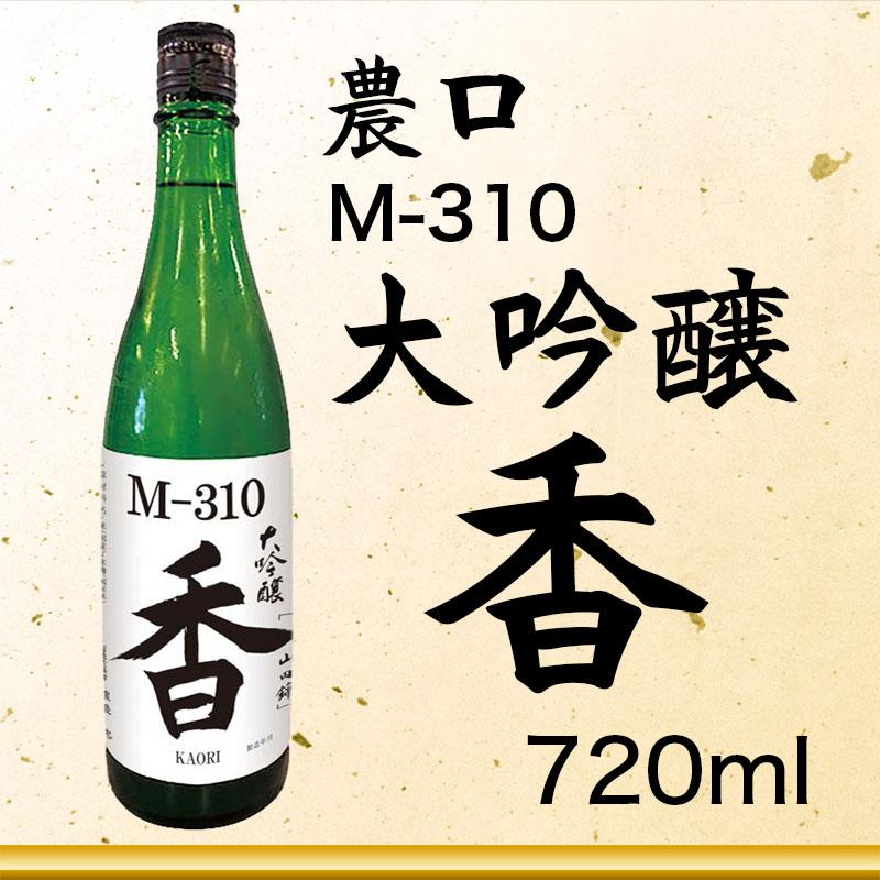 香-KAORI- M310 大吟醸 720ml