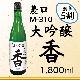 香-KAORI- M310 大吟醸 1,800ml