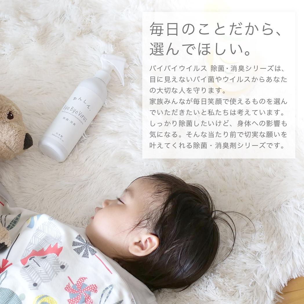 バイバイウィルス 除菌消臭ミスト 詰替タイプ2L 3個セット