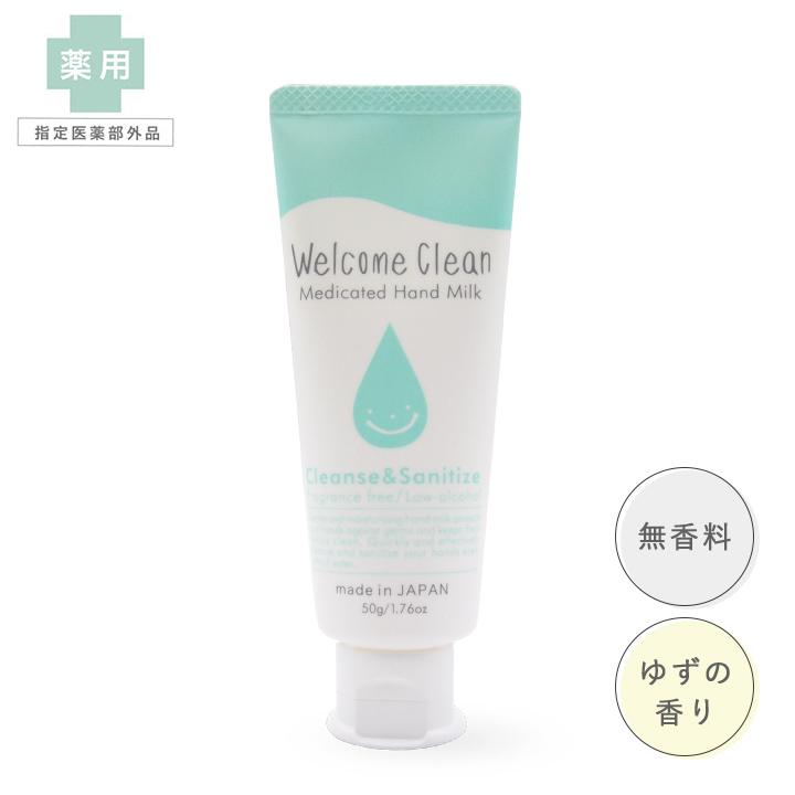 Welcome clean メディケイテッド ハンドミルク