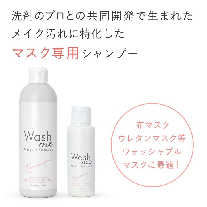 Wash me マスクシャンプー 300ml