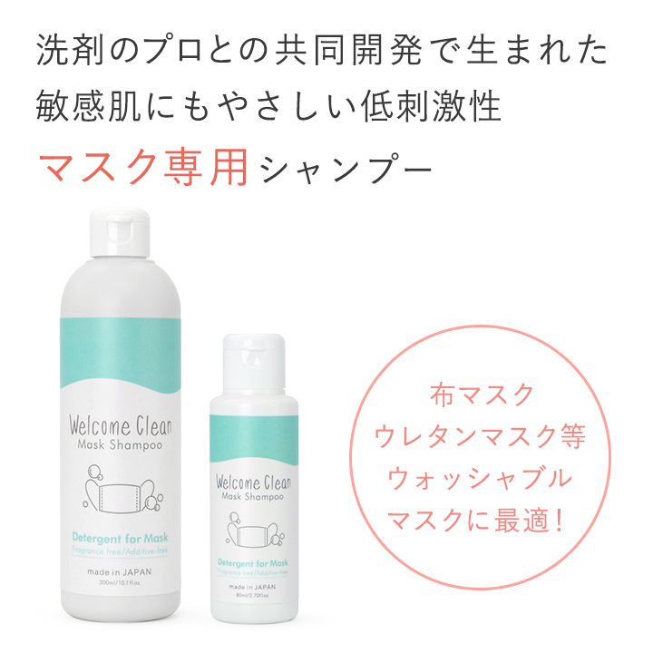 Welcome clean マスクシャンプー 300ml
