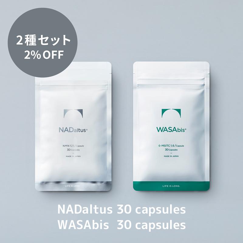 NADaltus(ナダルタス)+WASAbis(ワサビス)セット