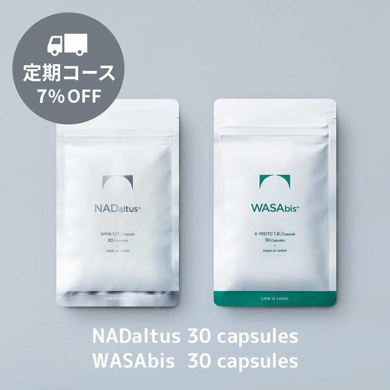 【定期コース】NADaltus(ナダルタス)+WASAbis(ワサビス)セット