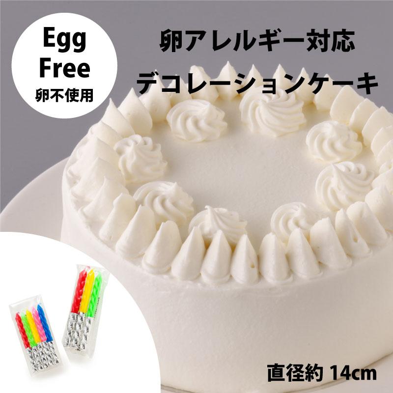 【宅配便受取】Egg Free [卵不使用] デコレーションケーキ