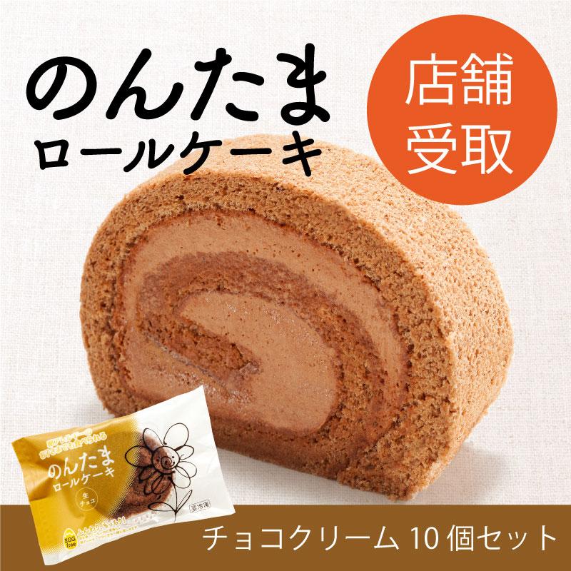 【店舗受取】Egg Free [卵不使用] のんたまロールチョコクリーム10個セット