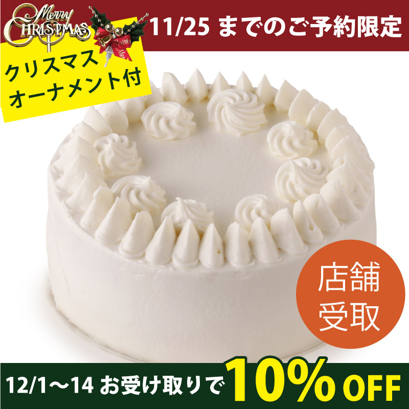 12/1-14受取【店舗受取】Egg Free [卵不使用] デコレーションケーキ