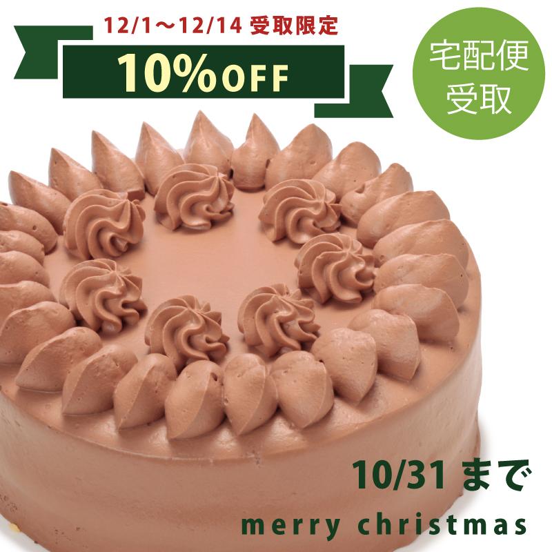 12/1-14受取【宅配便受取】Egg Free [卵不使用] チョコレートデコレーションケーキ