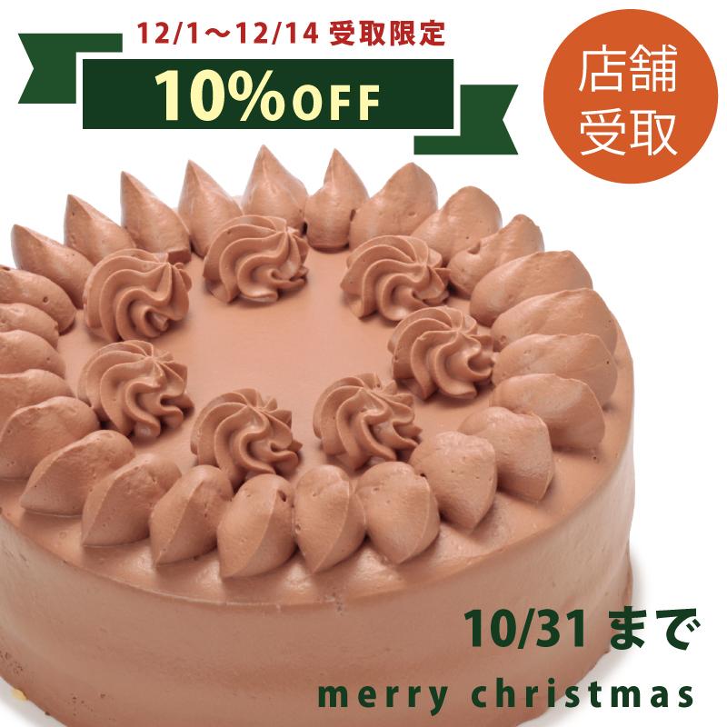 12/1-14受取【店舗受取】Egg Free [卵不使用] チョコレートデコレーションケーキ