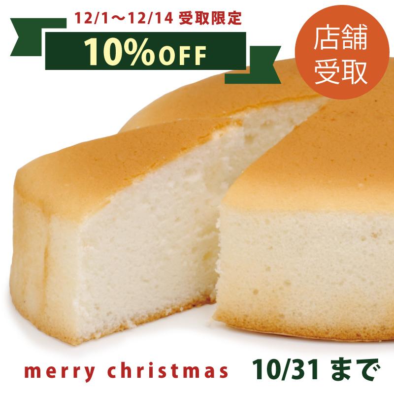 12/1-14受取【店舗受取】Egg Free [卵不使用] スポンジケーキ
