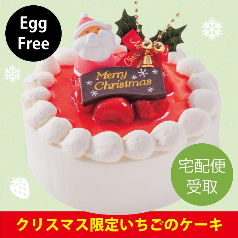 12/15までのご予約で10%OFF【宅配便受取】Egg Free [卵不使用] いちごのXmasデコレーションケーキ