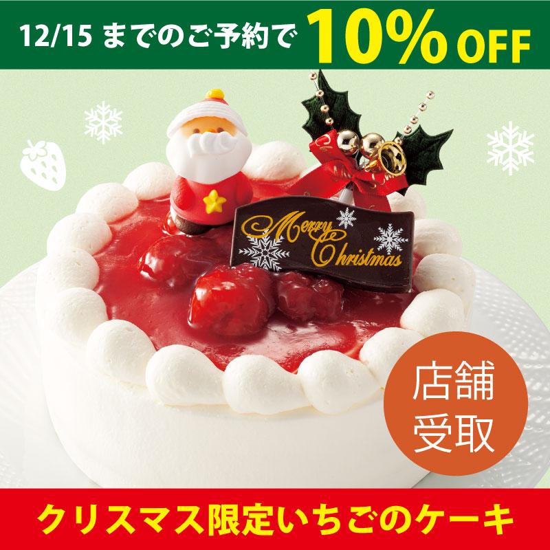 12/15までのご予約で10%OFF【店舗受取】Egg Free [卵不使用] いちごのXmasデコレーションケーキ