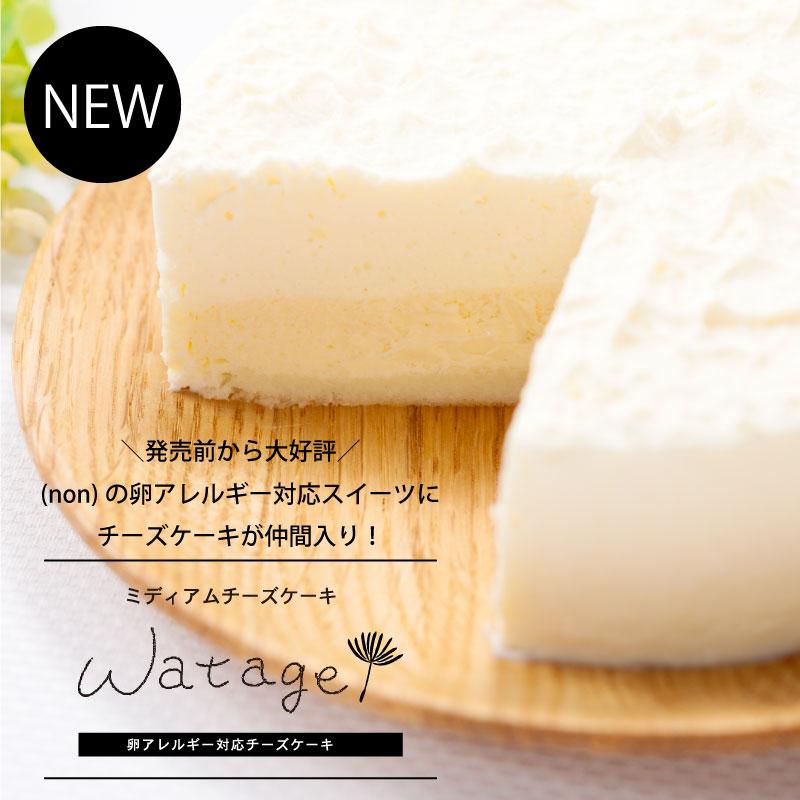 12/1-14受取【宅配便受取】ミディアムチーズケーキ「watage」卵アレルギー対応チーズケーキ