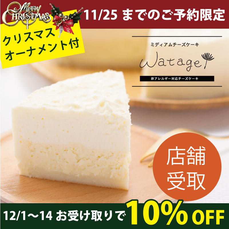 12/1-14受取【店舗受取】ミディアムチーズケーキ「watage」卵アレルギー対応チーズケーキ