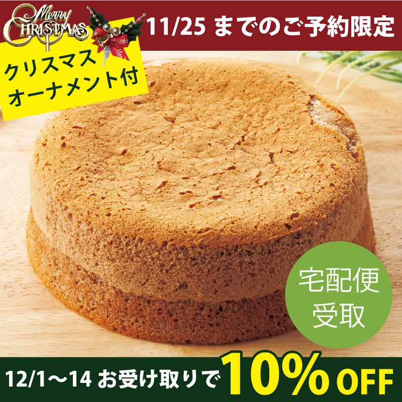 12/1-14受取10%OFF【宅配便受取】Egg Free [卵不使用] ココアのスポンジケーキ
