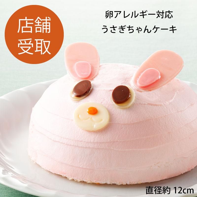 【店舗受取】卵アレルギー対応うさぎちゃんケーキ